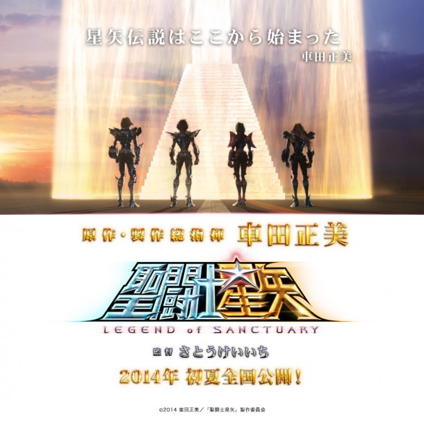 Saint-Seiya-Legend-of-Sanctuary-teaser